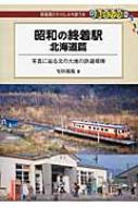 昭和の終着駅北海道篇 DJ鉄ぶらブックス