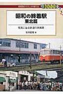 昭和の終着駅東北篇 DJ鉄ぶらブックス