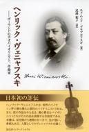 ヘンリック・ヴェニャフスキ -ポーランドの天才バイオリニスト、作曲家