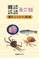 難読誤読 魚介類漢字よみかた辞典