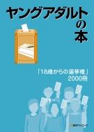 ヤングアダルトの本 「18歳からの選挙権」2000冊