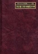 全集・個人全集内容綜覧 第6期 現代日本文学綜覧シリーズ
