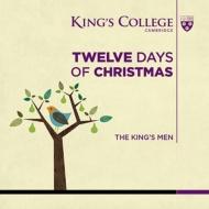 『クリスマスの12日』 ザ・キングズ・メン