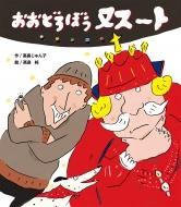 おおどろぼうヌスート ほるぷ創作絵本
