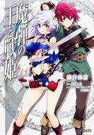 魔弾の王と戦姫 10 MFコミックス フラッパーシリーズ