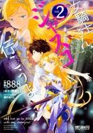 女騎士さん、ジャスコ行こうよ 2 MFコミックス アライブシリーズ