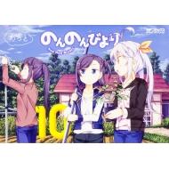 のんのんびより 10 MFコミックス アライブシリーズ