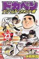 ドカベン ドリームトーナメント編 23 少年チャンピオン・コミックス