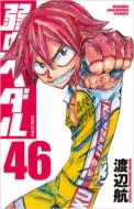 弱虫ペダル 46 少年チャンピオン・コミックス