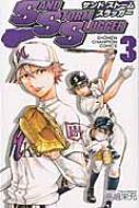 SAND STORM SLUGGER 3 少年チャンピオン・コミックス