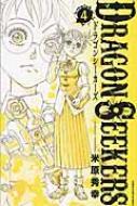 DRAGON SEEKERS 4 少年チャンピオン・コミックス