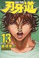 刃牙道 13 少年チャンピオン・コミックス