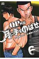 月に手をのばせ QPトム & ジェリー外伝6 少年チャンピオン・コミックス・エクストラ