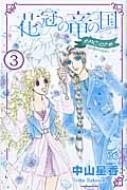 花冠の竜の国encore 花の都の不思議な一日 3 プリンセス・コミックス