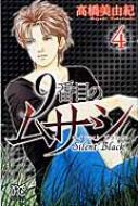 9番目のムサシサイレント ブラック 4 ボニータ・コミックス
