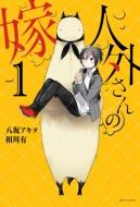 人外さんの嫁 1 IDコミックス/ZERO-SUMコミックス