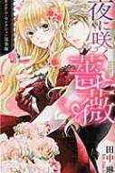 夜に咲く薔薇 カクテルセレクション完全版 ミッシィコミックス YLCコレクション