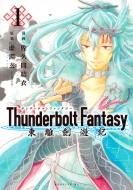 Thunderbolt Fantasy 東離劍遊紀 1 モーニングKC