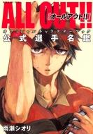 ALL OUT!! オフィシャルキャラクターブック 公式選手名鑑 KCデラックス