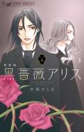 黒薔薇アリス 新装版 4 フラワーCアルファ