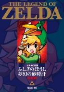 ゼルダの伝説 ふしぎのぼうし / 夢幻の砂時計 完全版 てんとう虫コミックス スペシャル