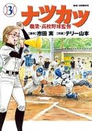 ナツカツ 職業・高校野球監督 3 ビッグコミックオリジナル