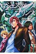 マジェスティックプリンス 11 ヒーローズコミックス
