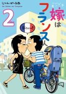 モンプチ嫁はフランス人 2 フィールコミックス