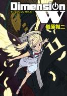 ディメンション W 11 ヤングガンガンコミックス