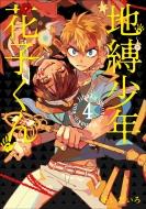 地縛少年 花子くん 4 Gファンタジーコミックス