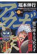 アカギ 32 近代麻雀コミックス