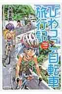 びわっこ自転車旅行記 琵琶湖一周編 ラオス編 バンブーコミックス