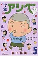 少年アシベ 5 アクションコミックス