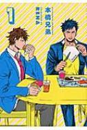 本橋兄弟 1 SPコミックス