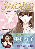 バレリーナSHOKO中村祥子、世界へのグラン・ジュテ エトワール・コミックス
