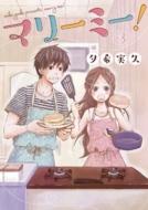 マリーミー! 3 Lineコミックス