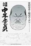 漫画ルポ 中年童貞 リイドカフェコミックス