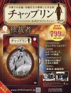 週刊 チャップリン公式DVDコレクション 創刊号