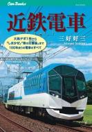 近鉄電車 大軌デボ1形から「しまかぜ」「青の交響曲」まで100年余りの電車のすべて キャンブックス