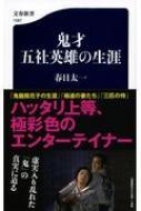 鬼才 五社英雄の生涯 文春新書