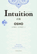Intuition直観
