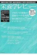 栄養学レビュー 第24巻 第4号