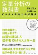 定量分析の教科書 ビジネス数字力養成講座
