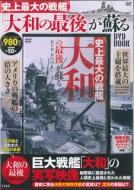 ローチケHMVBook/史上最大の戦艦 「大和の最後」が蘇るdvd Book