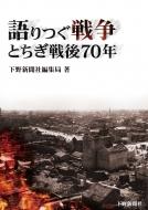 語りつぐ戦争 とちぎ戦後70年