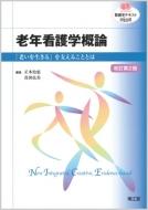 老年看護学概論 「老いを生きる」を支えることとは 看護学テキストNiCE
