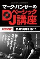 マーク・パンサーのDJ SKOOL!!!!!! DJベーシック講座パート1 ペーパーバック版
