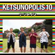 KETSUNOPOLIS 10 (+Blu-ray)