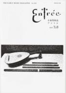 古楽情報誌アントレ 2016年7&8月号 Vol.280