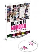 Hajimete No Momo Clo-Kanzen Ban-Shoshinsha Edition